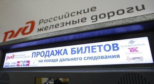 Свердловские железные дороги условия возврата билетов