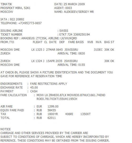 Маршрут Квитанция Электронного Билета Образец Аэрофлот - фото 4